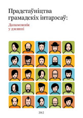 cover_mini_pradstaunictva