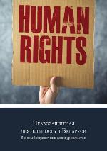 Poradnik dla dziennikarzy_prawa-człowieka